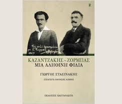 stassinakis_kastaniotis